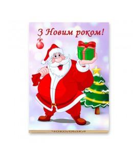 """Шоколад """"С Новым годом!""""  Дед Мороз"""