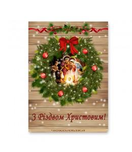 """Шоколад """"С Рождеством Христовым!"""""""