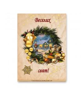 """Шоколад """"Веселых праздников!"""""""