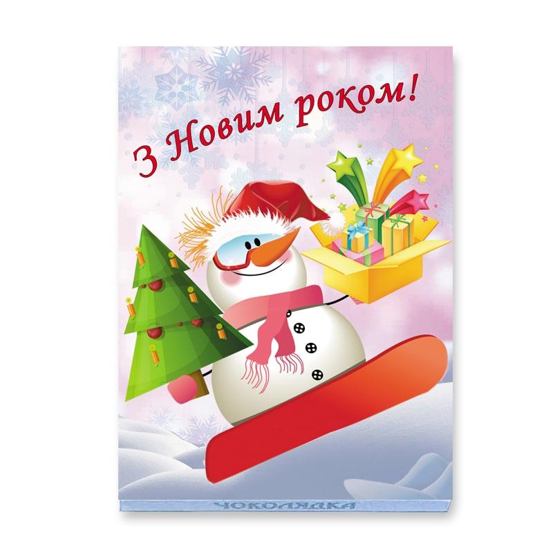 """Шоколад """"С Новым годом!""""  Снеговик"""