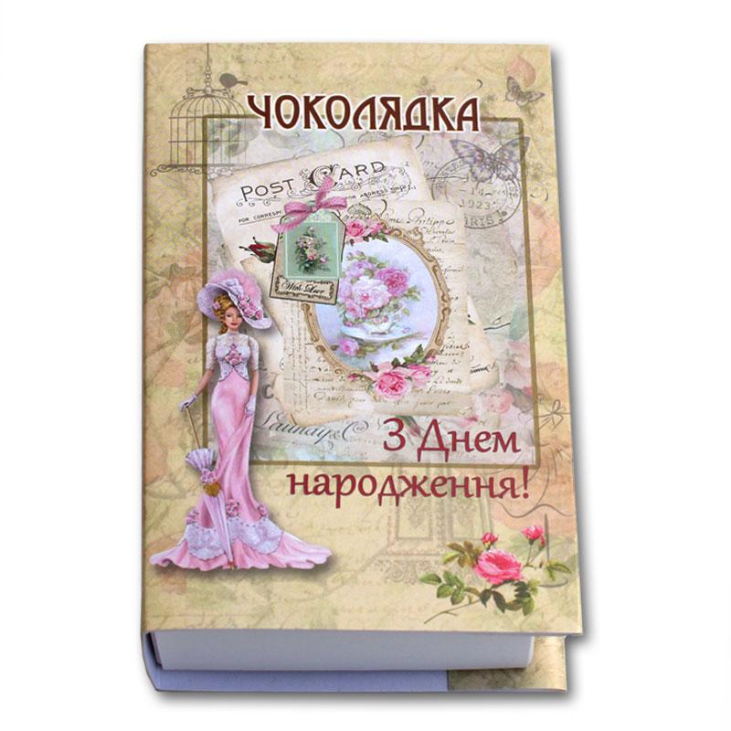 Коробка-Книга «З Днем народження!» с конфетами
