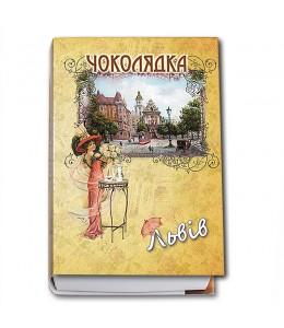 Коробка-Книга «Львов. Дама с зонтиком» с конфетами (средняя)