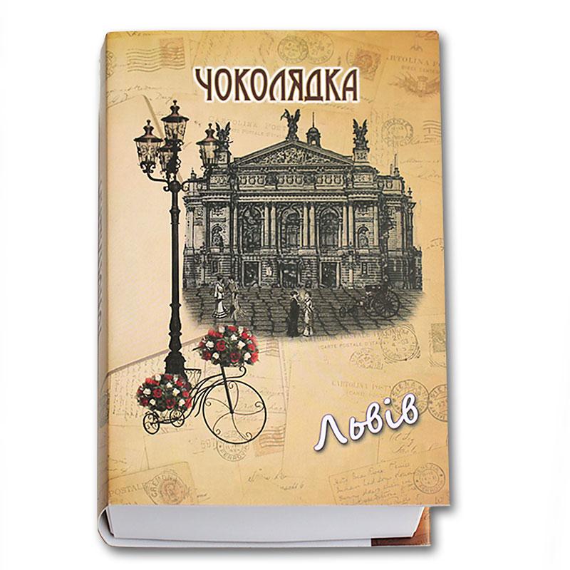 Коробка-Книга «Львов. Театр оперы и балета» с конфетами (средняя)