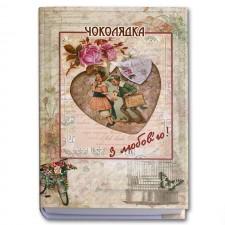 Коробка-Книга «З любов'ю!» с конфетами (большая)