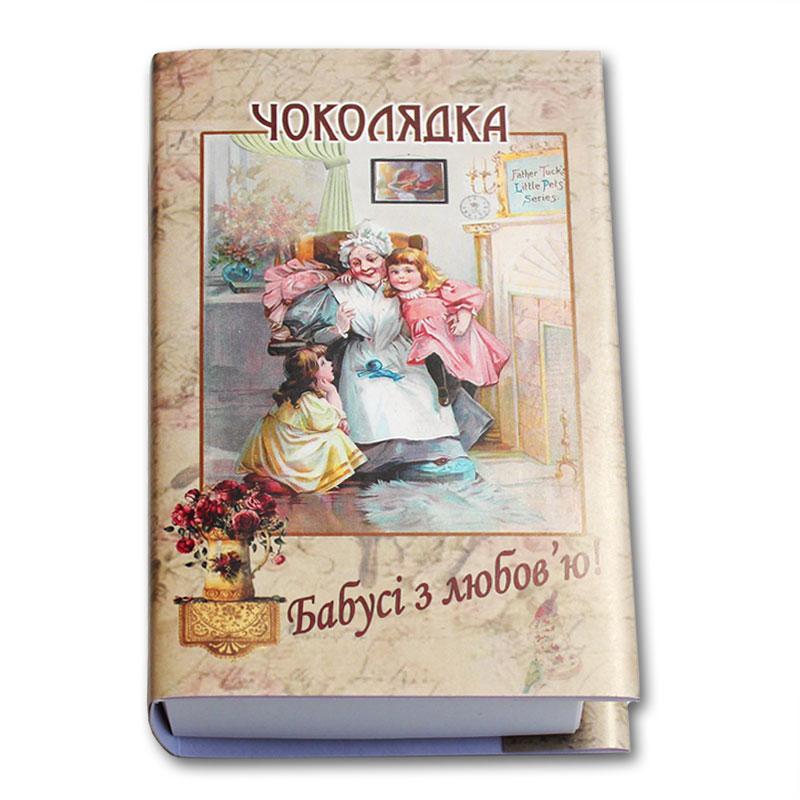 Коробка-Книга «Бабусі з любов'ю!» с конфетами