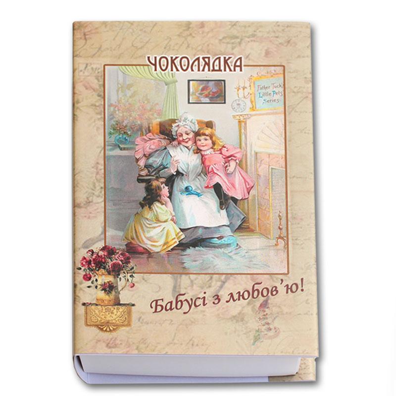 Коробка-Книга «Бабусі з любов'ю!» с конфетами (средняя)
