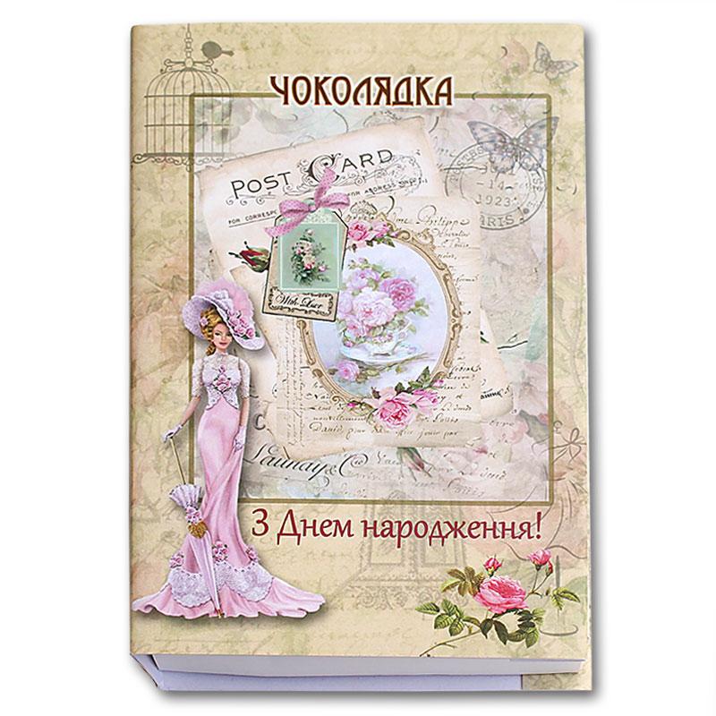 Коробка-Книга «З Днем народження!» с конфетами (большая)
