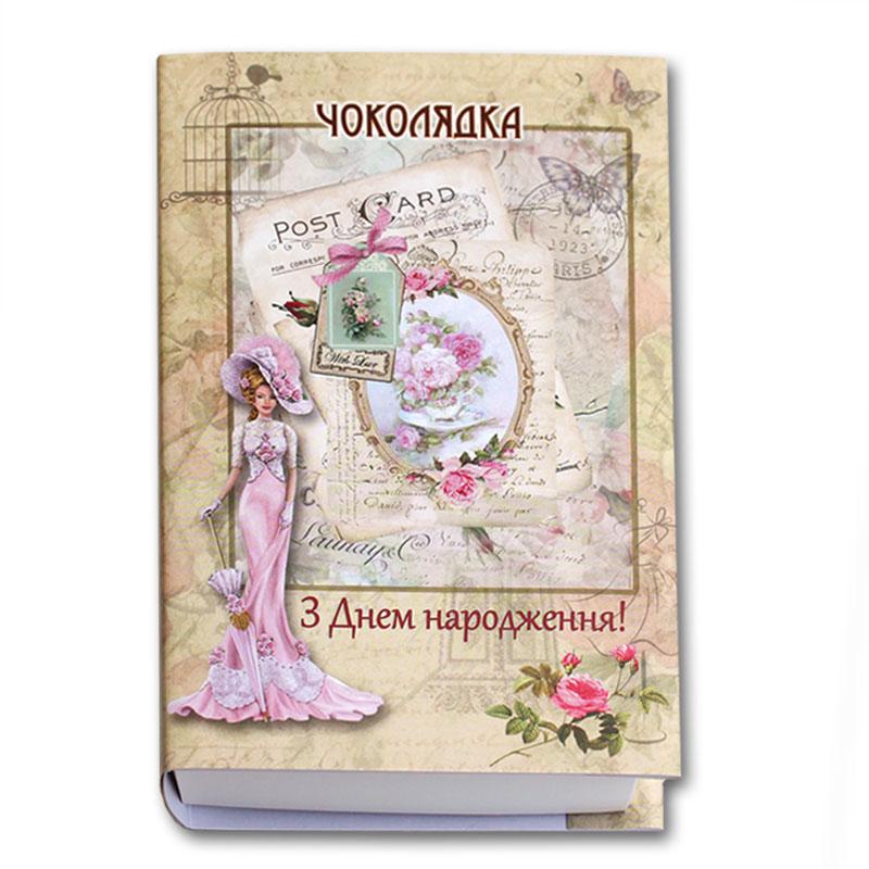Коробка-Книга «З Днем народження!» с конфетами (средняя)