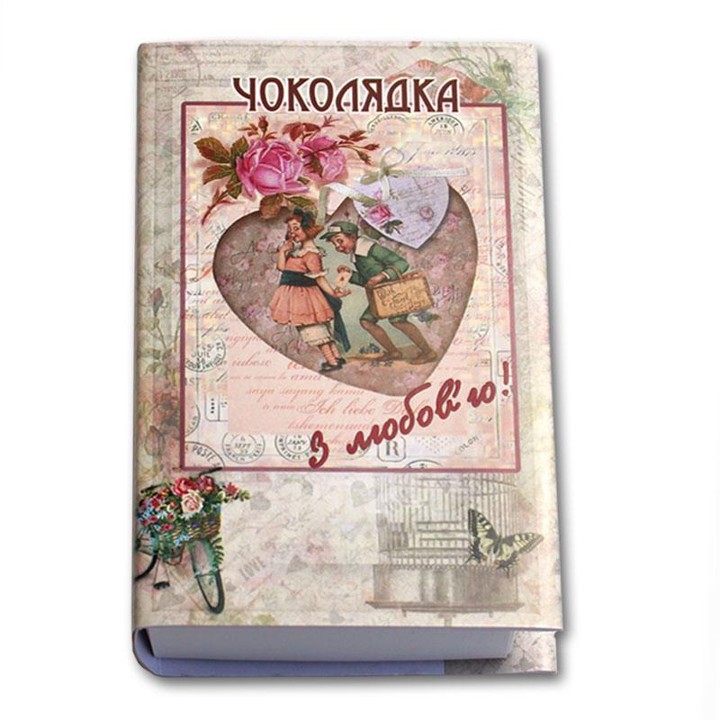 Коробка-Книга «З любов'ю!» с конфетами