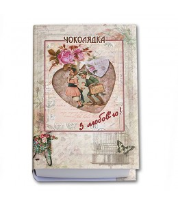 Коробка-Книга «З любов'ю!» с конфетами (средняя)