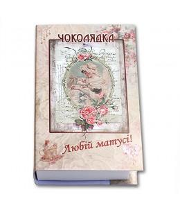 Коробка-Книга «Любій матусі!» с конфетами