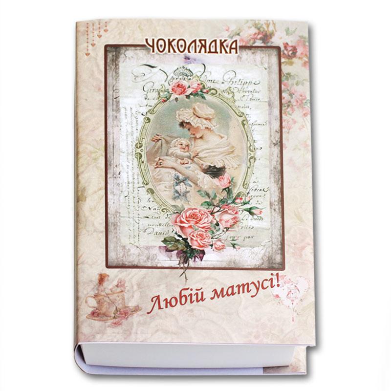 Коробка-Книга «Любій матусі!» с конфетами (средняя)