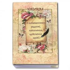 Коробка-Книга «З побажаннями радості!» с конфетами (большая)