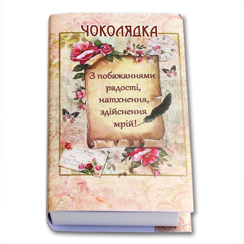Коробка-Книга «З побажаннями радості!» с конфетами