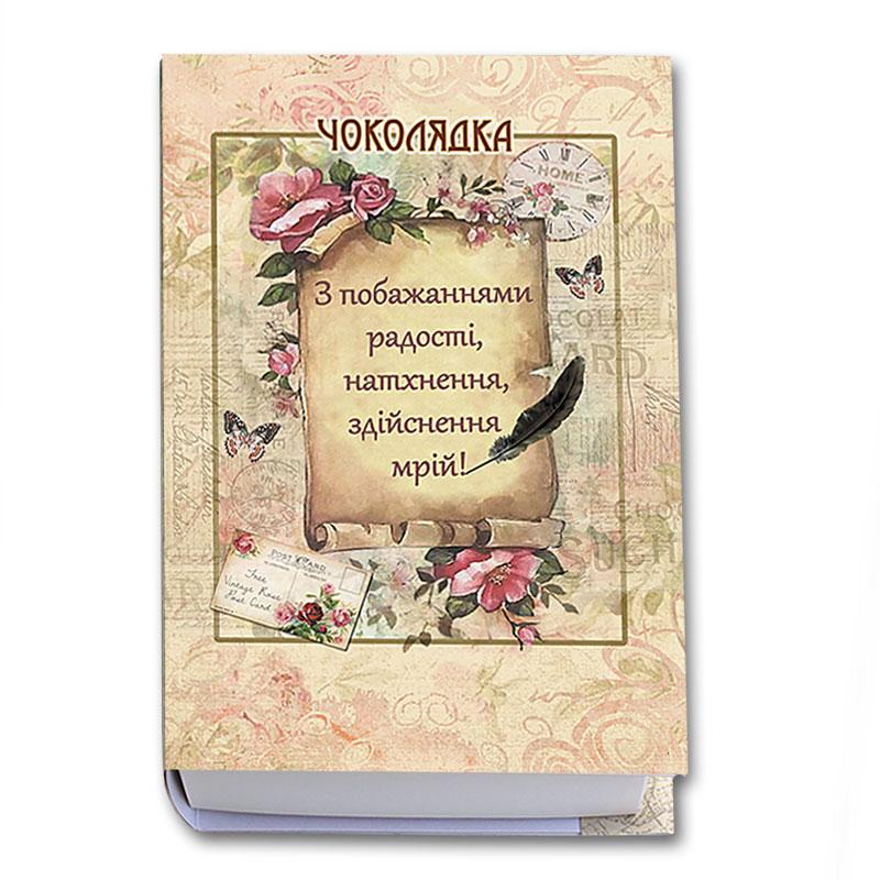 Коробка-Книга «З побажаннями радості!» с конфетами (средняя)