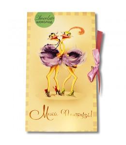 """Шоколадная  открытка """"Моей подруге!"""""""