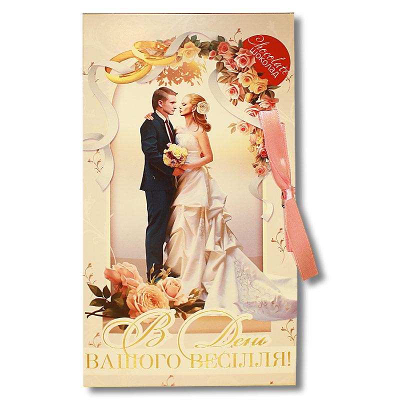 """Шоколадная открытка """"В День Вашей свадьбы!"""""""