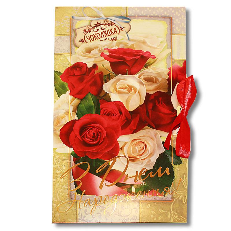 """Шоколадная  открытка """"С Днем рождения"""""""