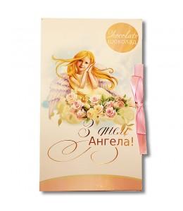 """Шоколадная  открытка """"С Днем Ангела"""""""