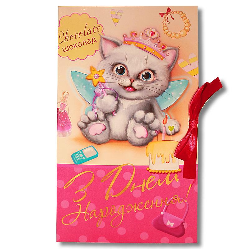"""Шоколадная  открытка """"С Днем рождения"""" котик"""