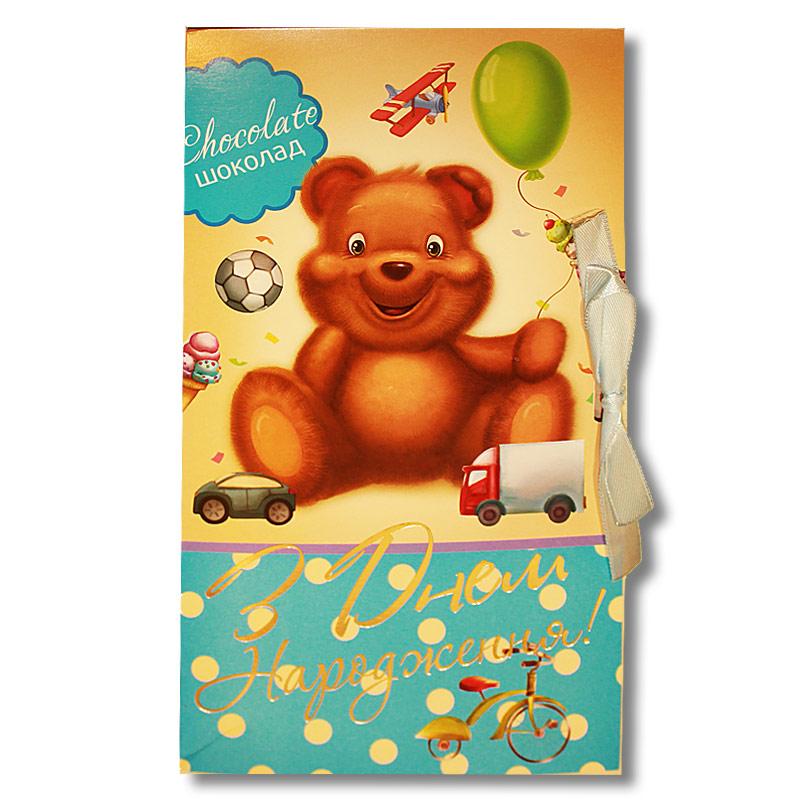 """Шоколадная  открытка """"С Днем рождения"""" медвежонок"""