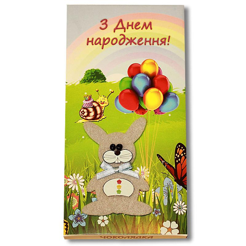 Шоколад на память «С Днем рождения» 3Д