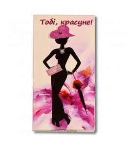 Шоколад на память «Тебе, красавица!» 3Д