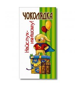 Шоколад на память «Самому послушному!»