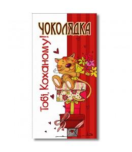 Шоколад на память «Тебе, любимому!»  молочный