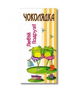 Шоколад на память «Дорогой подруге!»