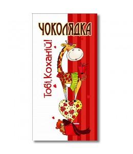 Шоколад на память «Тебе, любимой!»  черный