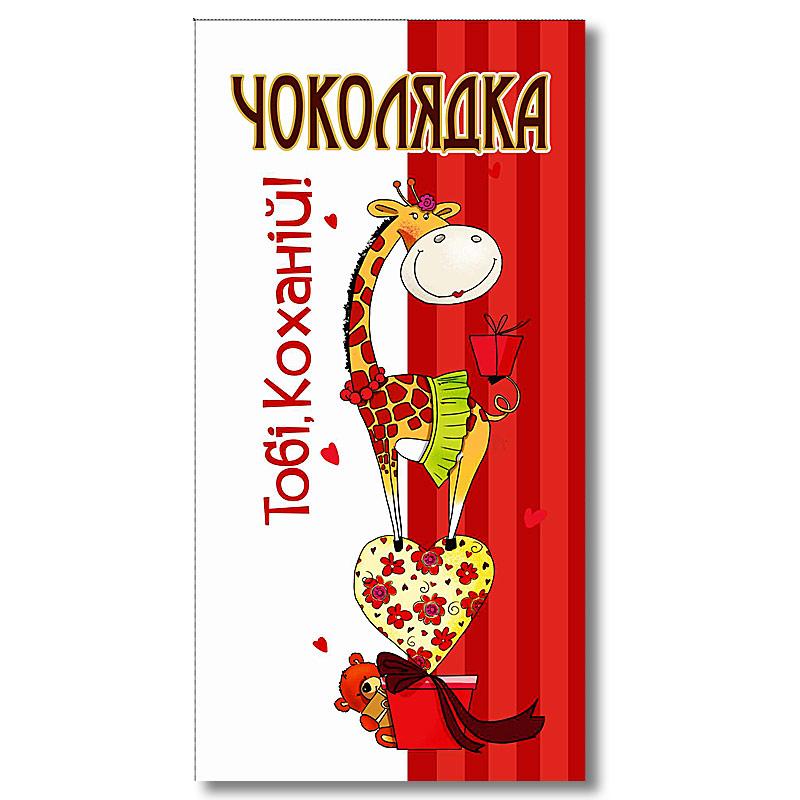 Шоколад на память «Тебе, любимой!»  молочный