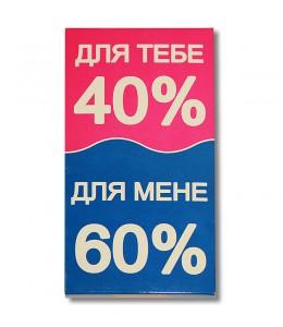 Шоколад на память  «Для тебя 40% / для меня 60%»