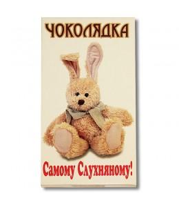 Шоколад на память «Самому послушному!» молочный