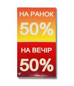 Шоколад на память  «50% на утро/ 50% на вечер» молочный