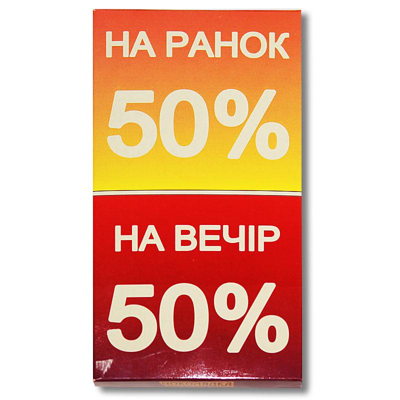 Шоколад на память  «50% на утро/ 50% на вечер» черный