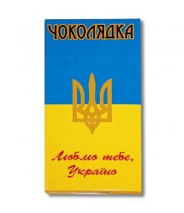 Шоколад на память  «Люблю тебя, Украина!» молочный