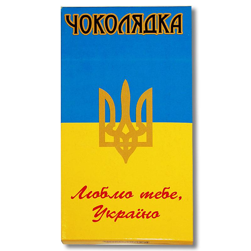 Шоколад на память  «Люблю тебя, Украина!» черный