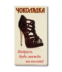 Шоколад на память «Подруга, будь всегда на высоте!» молочный