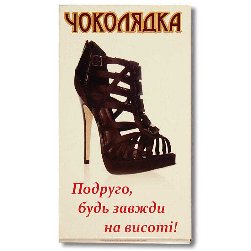 Шоколад на память «Подруга, будь всегда на высоте!» черный