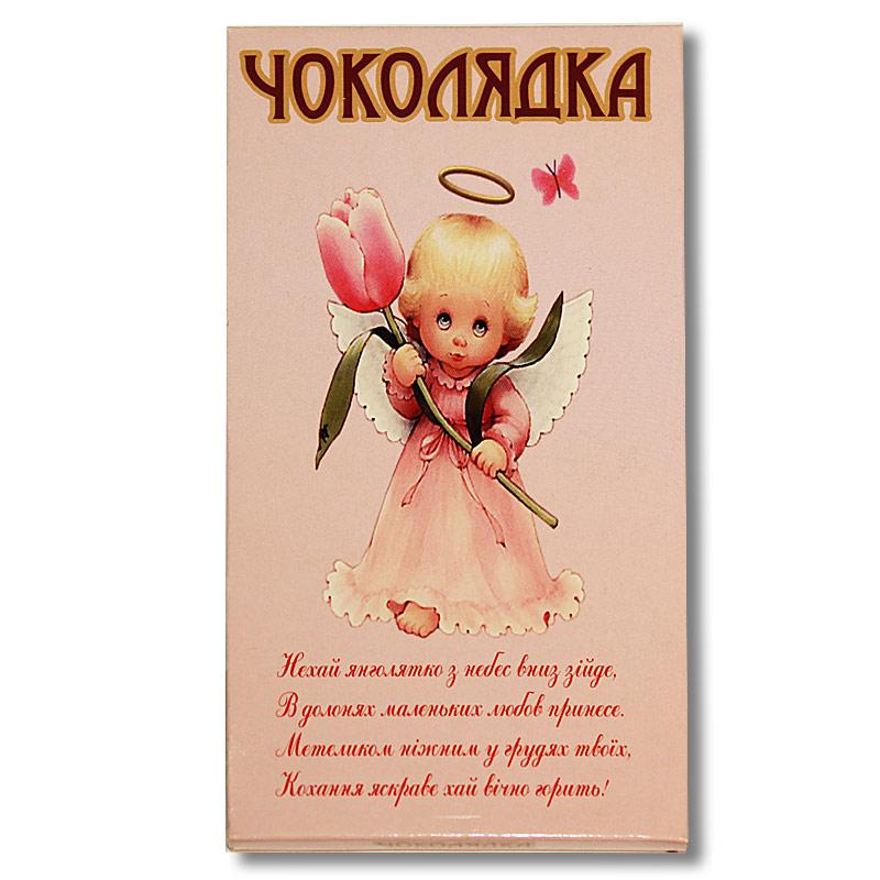 Шоколад на память  «С Днем Ангела!» черный