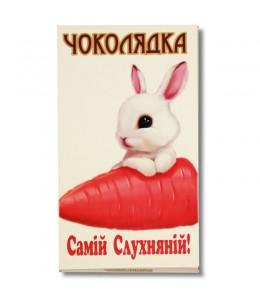 Шоколад на память «Самой послушной!»