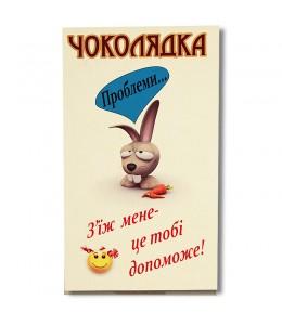 Шоколад на память  «Проблемы....Съешь меня - это тебе поможет!»
