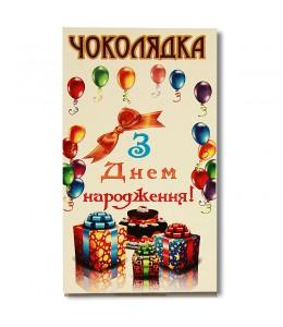 Шоколад на память «С Днем рождения!»