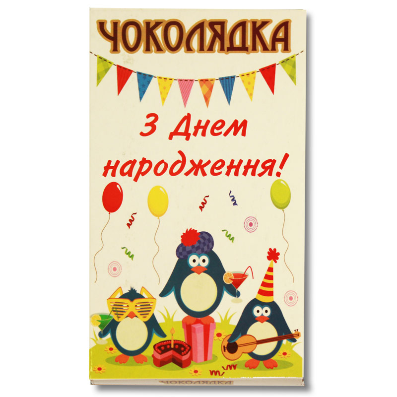 Шоколад на память «С Днем рождения!» черный