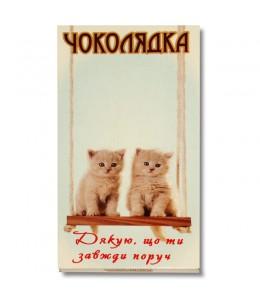 Шоколад на память «Спасибо, что ты всегда рядом!» молочный