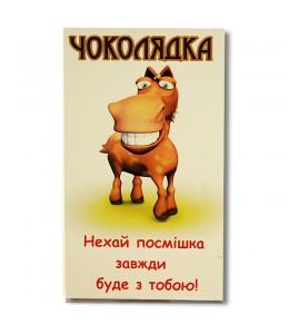 Шоколад на память  «Пусть улыбка всегда будет с тобой!»
