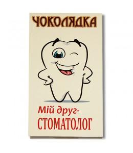 Шоколад на память  «Мой друг - СТОМАТОЛОГ»