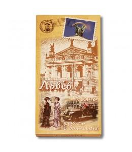 Шоколад на память  «Львов - город красавиц и батяров» молочный