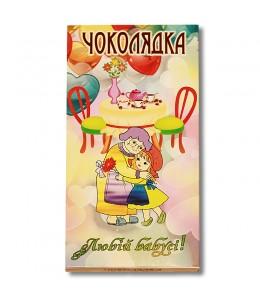 Шоколад на память  «Дорогой бабушке!»